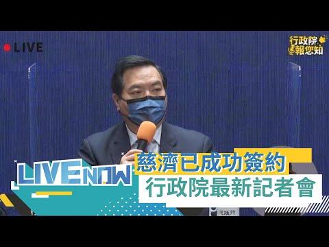 慈濟成功與上海復星簽約500萬劑BNT疫苗!行政院證實將與台積電.永齡併案處理 但疫苗會由供應商分批供貨|【直播回放】20210721|三立LIVE新聞