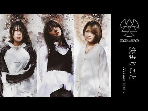BRATS - 決まりごと - (Kimarigoto) Version 2020 (Official Audio)