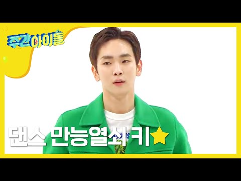 [Weekly Idol EP.382] a merit group SHINee(シャイニー) Key's(キー) SHINee song random play dance
