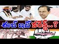 Chakirevu - Satirical Show | Trouble brews for Telangana Congress | Prime9 News
