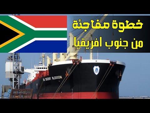 جنوب إفريقيا تتقدم بخطوة غير مسبوقة اتجاه الفوسفاط المغربي المحجوز