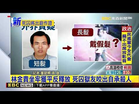 最新》林金貴坐牢獲平反釋放 死囚獄友咬出自承殺人