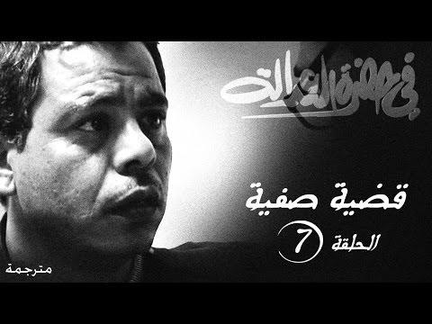 في حضرة العدالة   ح7