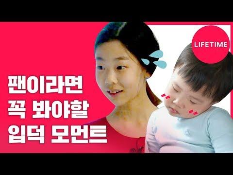 (심쿵각) 입덕영상 특집! 14살 현진, 11살 채영, 2살 재웅, 40살 강타?! [아이돌맘]