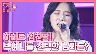 박예니 ′Love of my life♬′ 고백의 문 뒤에 있는 남자는? | 노래에 반하다 loveatfirstsong 191011 EP.4