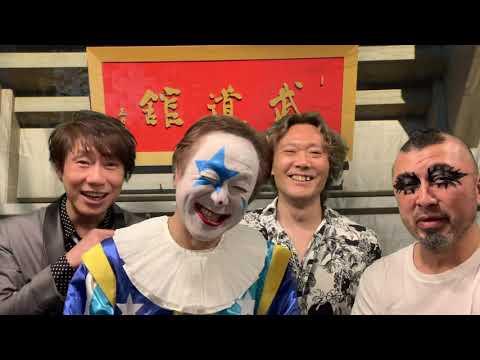 ニューロティカ 武道館de心燃会その1