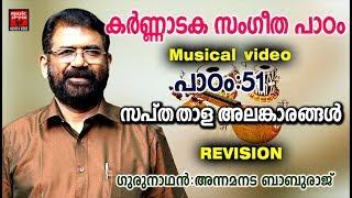 Karnataka Sangeetha Paadam 51# Karnataka Sangeetham Malayalam 2018 # Classical Music For Studying