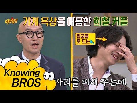 [대폭로] 홍석천 가게 '옥상' 애용한 희철 커플(19♨) 아는 형님 110회