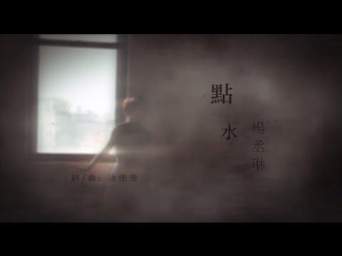 楊丞琳Rainie Yang -【點水】歌詞版MV (Official Lyrics Video)