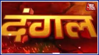 दंगल | देशभक्ति पर 'धर्मसंकट'; Congress को मुसलमानों की देशभक्ति का Certificate BJP से क्यों चाहिए?