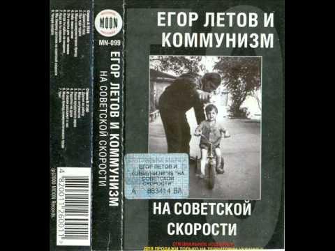 Егор Летов и