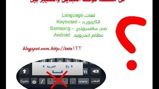 حل مشكلة توقف التبديل والتغيير بين لغات في سامسونج Samsung نظام إندرويدAndroid