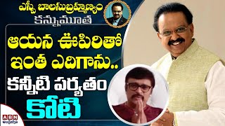 Music director Koti gets emotional over demise of singer S..