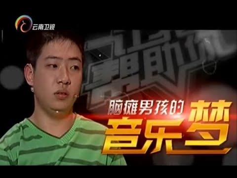 20151207 让我帮助你 脑瘫男孩的音乐梦 现场模仿刘欢腾格尔