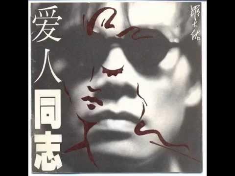 羅大佑 - 戀曲1990
