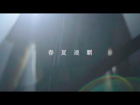 ソウルフード「春夏連覇」(Official Music Video)
