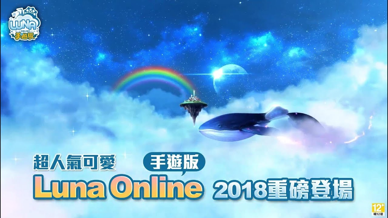 暢玩 Luna online 手遊版 PC版 2