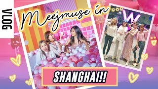 VLOG: SHANGHAI with Benefit Cosmetics 2018! 💖🦄  베네피트와 함께 상하이 다녀왔어요!! 💖 MEEJMUSE