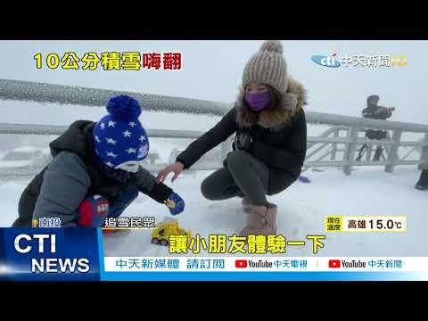 【新聞精華】20210112 合歡山武陵-7°C 山頭披白毯 積雪10公分