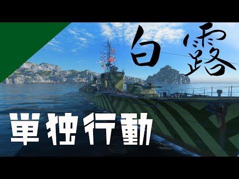 【WoWs】16射線魚雷の恐怖... 日本駆逐艦白露! ゆっくりの海戦41 【ゆっくり実況】