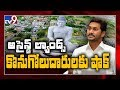 YCP govt cancels allotment of returnable plots under Land Pooling Scheme