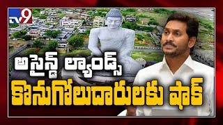 YCP govt cancels allotment of returnable plots under Land ..