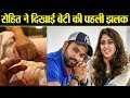 Rohit Sharma shares first picture of baby girl