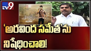 BJP's Vishnu Vardhan Reddy demands ban on Aravinda Sametha..