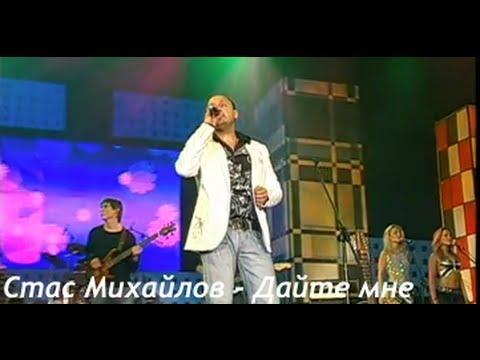 Стас Михайлов - Дайте мне (Всё для тебя Official video StasMihailov)