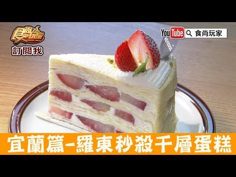 【宜蘭羅東】開店3小時就秒殺千層蛋糕 Reverse cake&coffee 食尚玩家