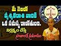 మే నెలలో వృశ్చిక రాశి వారికీ ఒక సమస్య రాబోతుంది ||  Vruschika Rashi 2021 #kskhome