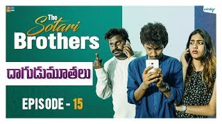 Dhaagudumoothalu || Episode 15 || The Sotari Brothers || Wirally Originals || Tamada Media