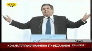 Η Ομιλία του Πάνου Καμμένου στην Θεσσαλονίκη 2-5-2012