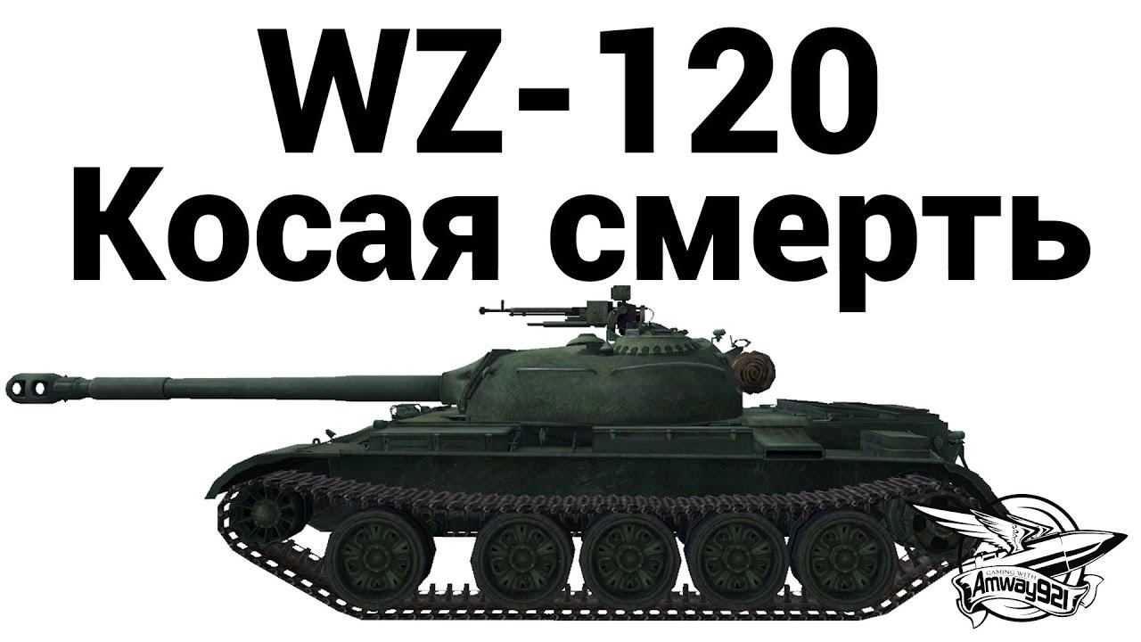 WZ-120 - Косая смерть