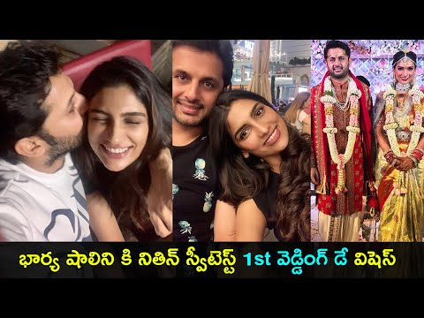 Hero Nithiin wishes to his wife Shalini on first wedding anniversary, shares adorable pic