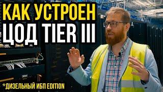 Pro Hi-Tech в ЦОД Tier III. Дизельные ИБП, продвинутое охлаждение Schneider и многое другое