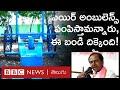 Telangana: వైద్యం కోసం Helicopter పంపిస్తామని KCR అన్నారు, ఇప్పుడు ఎడ్ల బండి దిక్కైంది! | BBC Telugu