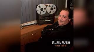 Βασίλης Καρρας - Τσιγάρο ατέλειωτο - Official Audio Release