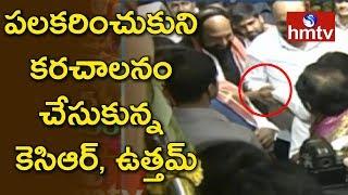 Watch: KCR Shake Hands With Uttam Kumar Reddy..