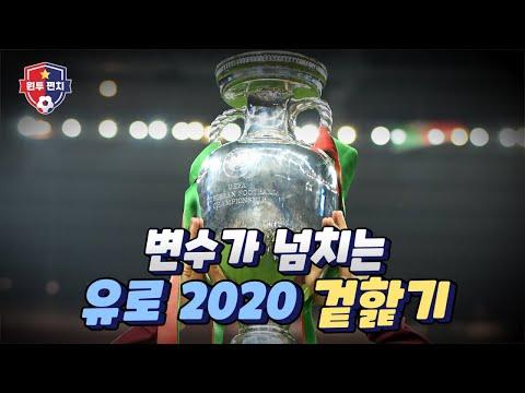 [원투펀치4_13회] '최악의 A,C,E조' 유로 2020 최대 변수는 이동거리!!! (feat. 3575 km)