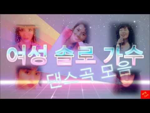 여성 솔로 가수 댄스곡 모음 2 (K-pop) Female solo singer dance song  2