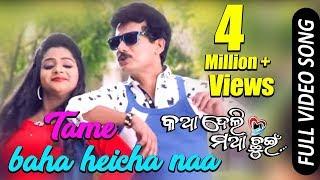Tame Baha Heicha Na Video Song    Papu Pom Pom, Riya, Avisekh, Aman   Katha Deli Matha Chuin