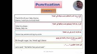 كورس تأسيس علامات الترقيم Punctuation | اللغة الانجليزية ثانوية عامة 2022