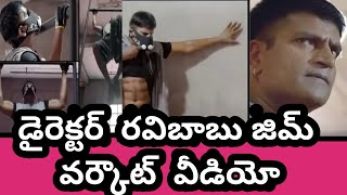 Tollywood actor, director Ravi Babu shares gym workout vid..