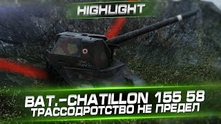 Bat.-Chatillon 155 58 Highlight @ Трассодротство не предел