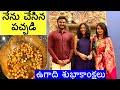 Pure Telugu Video challenge | USA Ugadi | My experimental pacchadi recipe | Ravi Telugu Traveller