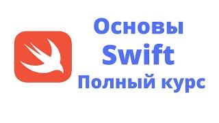Основы Swift. Полный курс