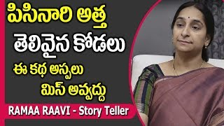 Best Fun and Moral Stories for Parents and Kids || Ramaa Raavi || SumanTV Mom