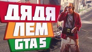 РП СЕРВЕР RedAge МОЙ 1 ДЕНЬ😎!🤓  В GTA ONLINE!Grand Theft Auto V UncleLemYou!GTA 5(V) RP