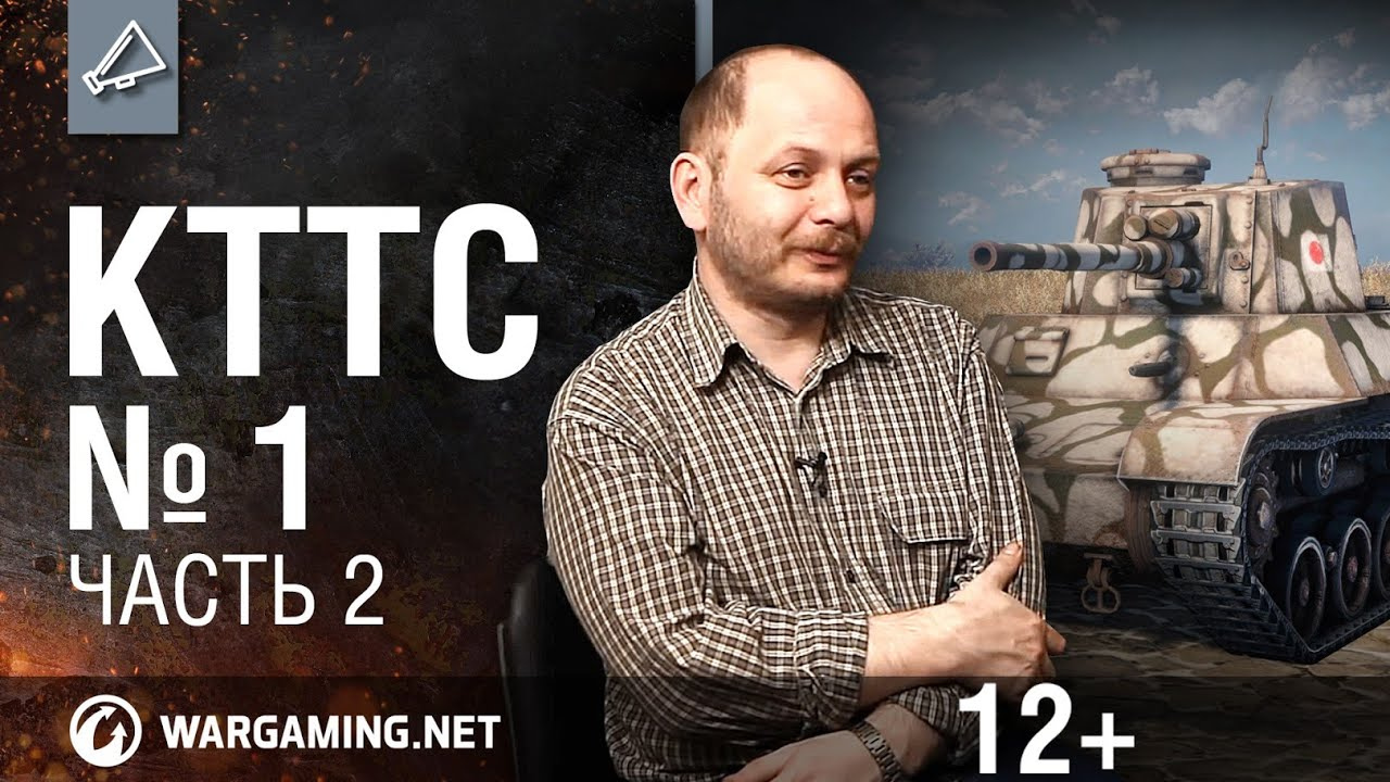 "World of Tanks. ""КТТС"". №1, часть 2"
